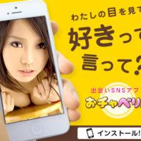 iOS Android対応 チャットアプリ