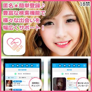 GUアプリ iOS