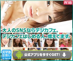 SNSアプリ