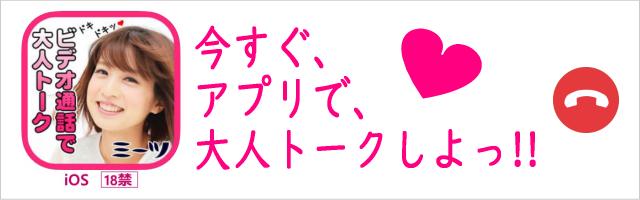 ミーツアプリ