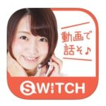 SWITCH チャットアプリ