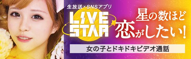 livestar ライブアプリ